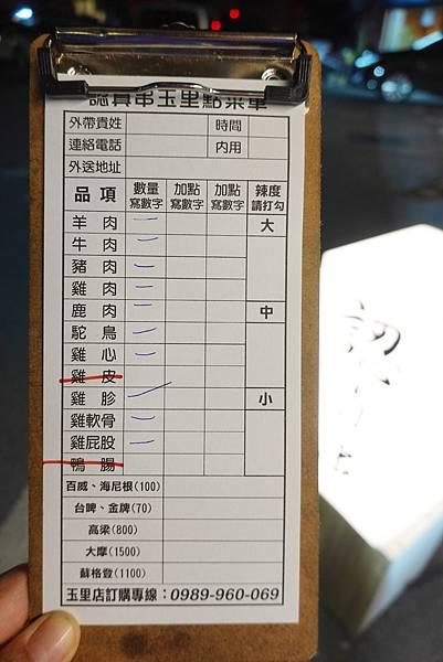 認真串平價炭火燒烤-玉里店menu (1).JPG