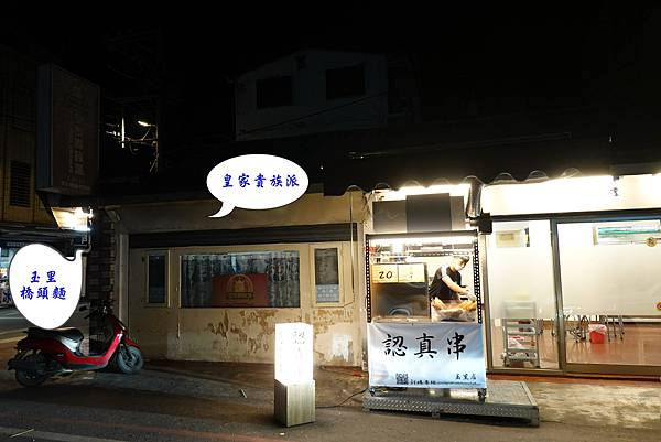 認真串平價燒烤-玉里店 (1).JPG