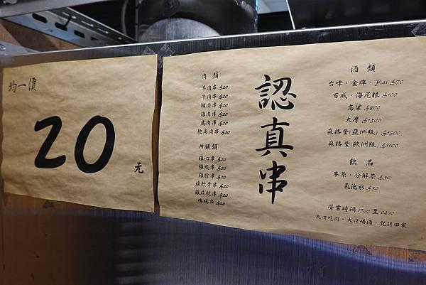 認真串平價炭火燒烤-玉里店menu (2).JPG