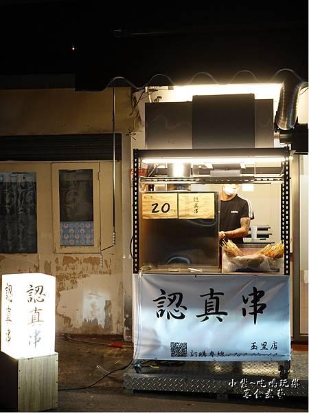 認真串燒烤-玉里店12 (2).jpg