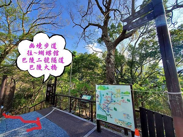 幽境步道入口-拉拉山遊客中心.jpg