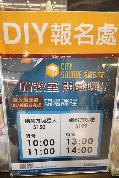 DIY時段-老楊方城市.JPG