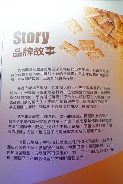 品牌故事-老楊方城市.JPG
