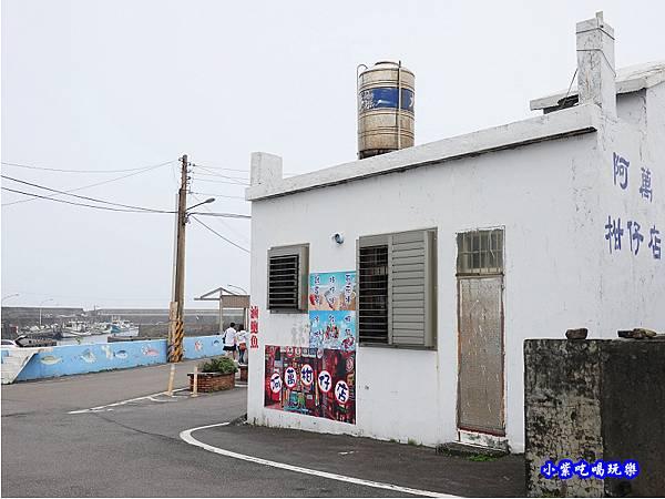 阿萬柑仔店-馬崗漁港.jpg