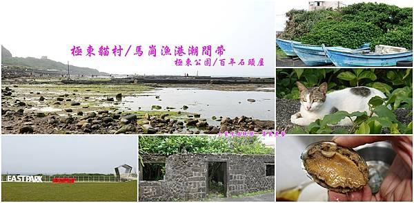 貢寮馬崗漁村首圖.jpg