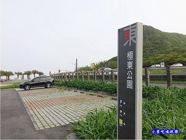 極東公園 (3).jpg
