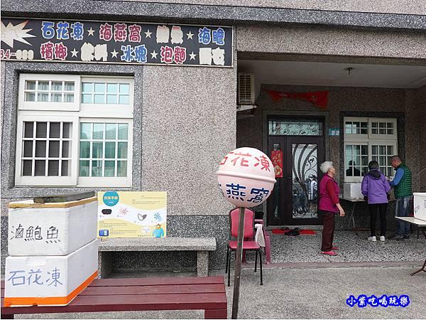 滷鮑魚、海膽-馬崗漁港 (1).jpg