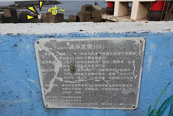 貢寮-馬崗漁港 (1).JPG