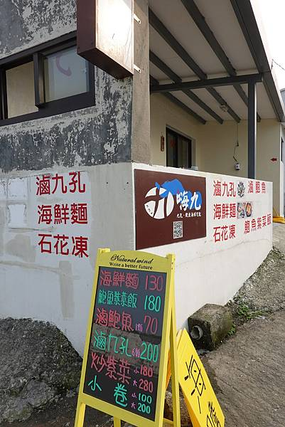 嗨九滷九孔海鮮麵.JPG
