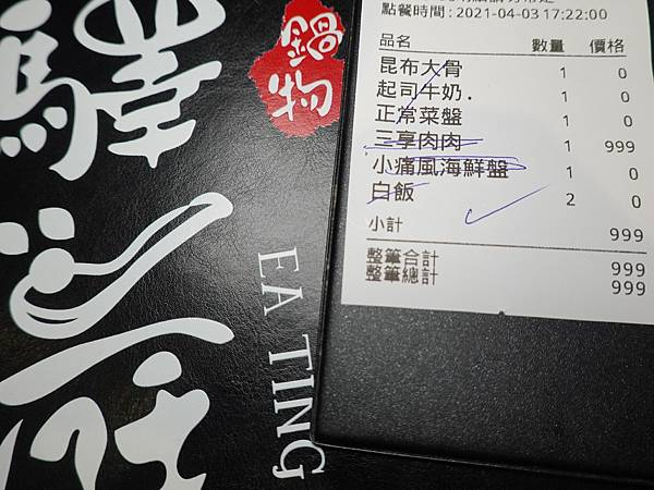 2021.4.3-驛庭鍋物.JPG