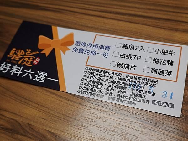 好料6選1券-2021驛庭鍋物.JPG
