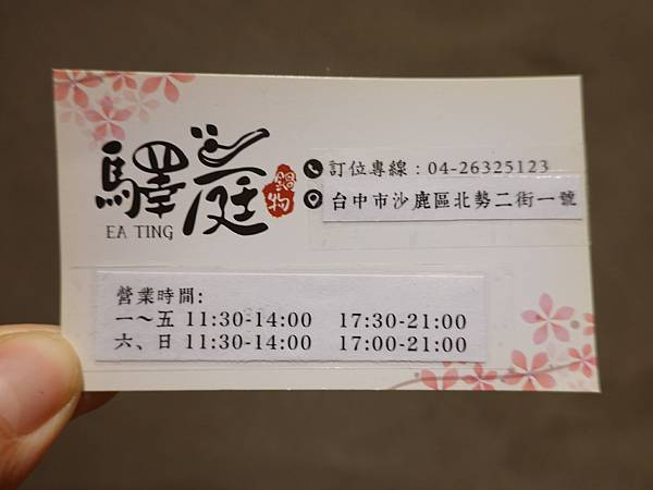 名片-2021驛庭鍋物 (2).JPG