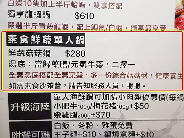 素食鮮蔬單人鍋-2021驛庭鍋物.JPG