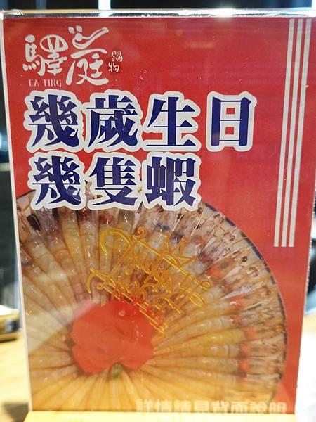 幾歲生日送幾隻蝦-驛庭鍋物.JPG