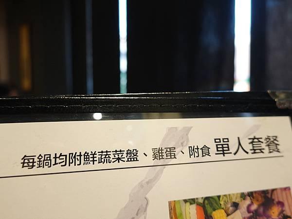 單人套餐附食內容-2021驛庭鍋物.JPG
