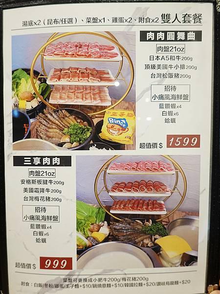 雙人套餐菜單-2021驛庭鍋物 (1).JPG
