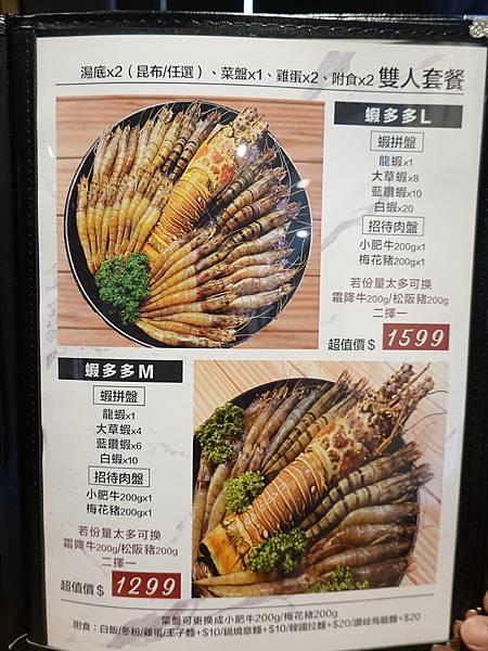 雙人套餐菜單-2021驛庭鍋物 (2).JPG