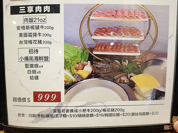 三享肉肉雙人套餐-驛庭鍋物.JPG