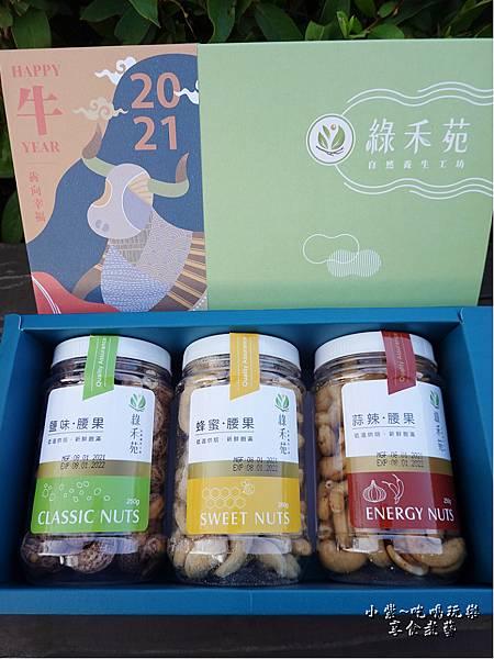 綠禾苑腰果禮盒  (1).jpg