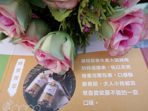 綠禾苑蜂蜜腰果  (2).JPG
