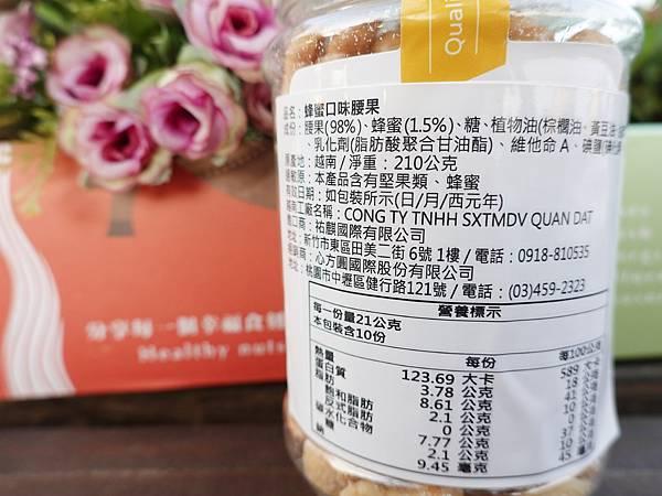 綠禾苑蜂蜜腰果  (4).JPG