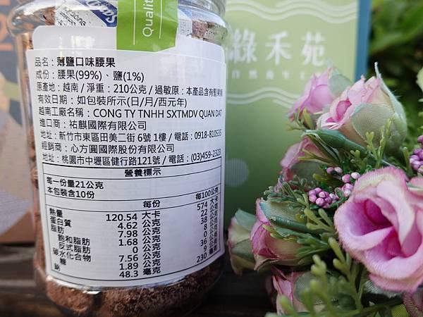 綠禾苑鹽味腰果  (5).JPG