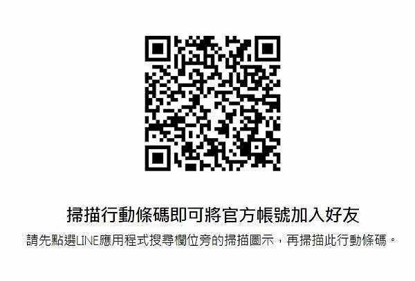 綠禾苑line訂購QR碼.JPG