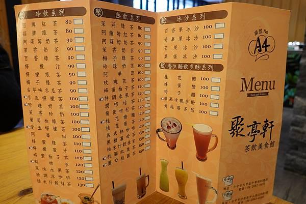 沙鹿-聚亭軒menu (1).JPG