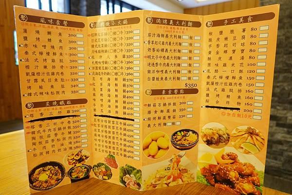 沙鹿-聚亭軒menu (2).JPG