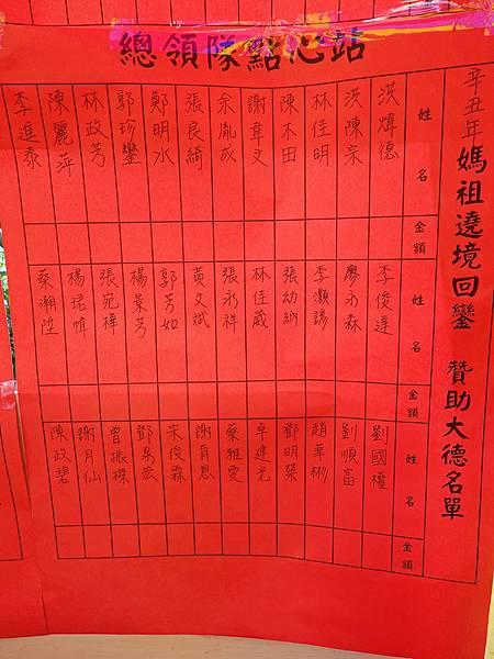 贊點心站名單-2021總領隊點心站 (3).JPG