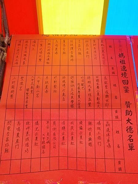 贊點心站名單-2021總領隊點心站 (4).JPG