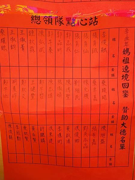 贊點心站名單-2021總領隊點心站 (5).JPG