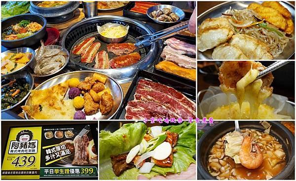 阿豬媽韓式烤肉吃到飽-新店店首圖.jpg