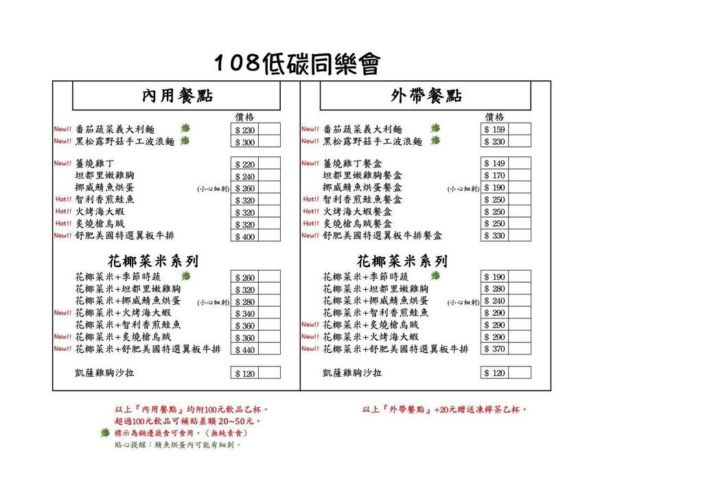 2021-108低碳同樂會5月新菜單 (1).jpg
