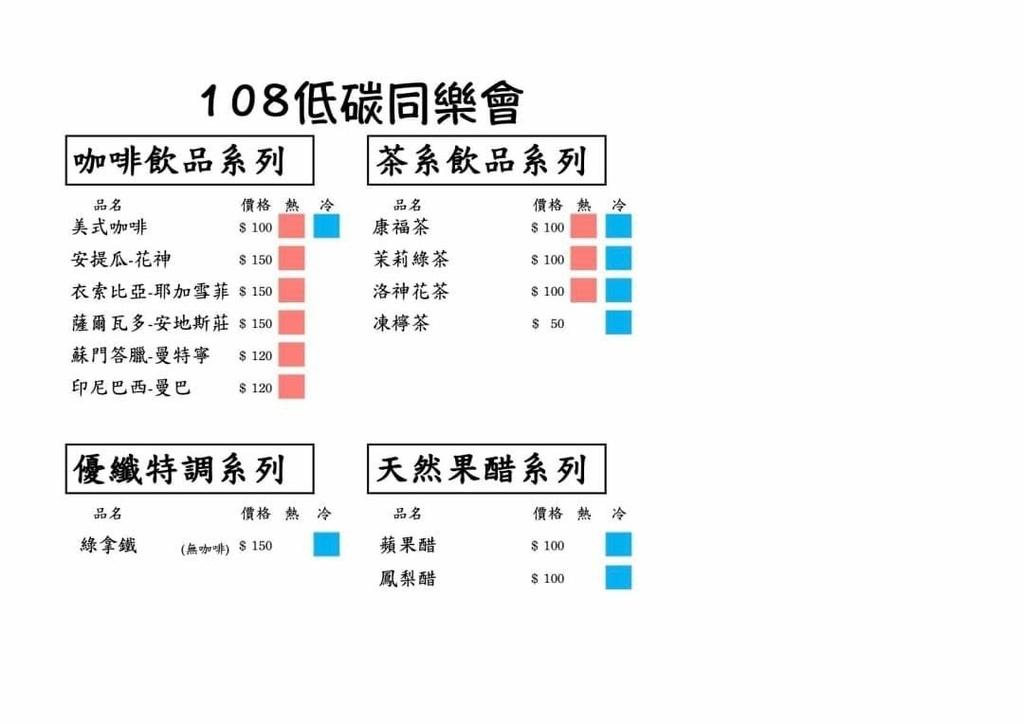 2021-108低碳同樂會5月新菜單 (2).jpg