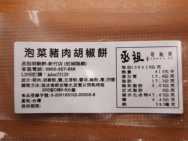 宅配丞祖泡菜豬肉胡椒餅 (1).JPG