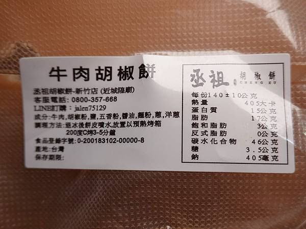 宅配丞祖胡椒餅-牛肉胡椒餅 (1).JPG