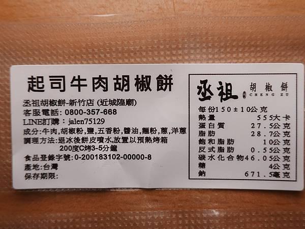 宅配丞祖起司牛肉胡椒餅 (1).JPG