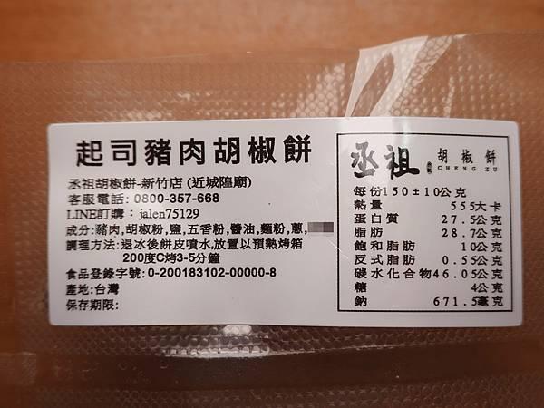 宅配丞祖胡椒餅-起司豬肉胡椒餅  (4).JPG