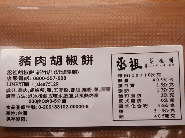 宅配丞祖豬肉胡椒餅 (3).JPG