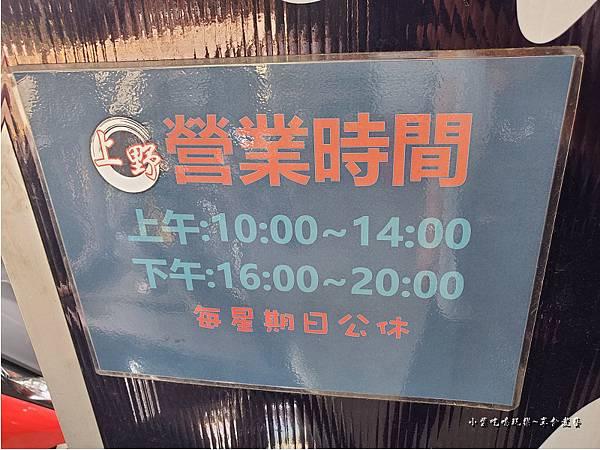 上野烤肉飯八德店  (6).jpg