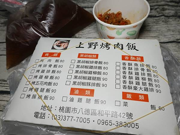 上野烤肉飯八德店 (1).JPG