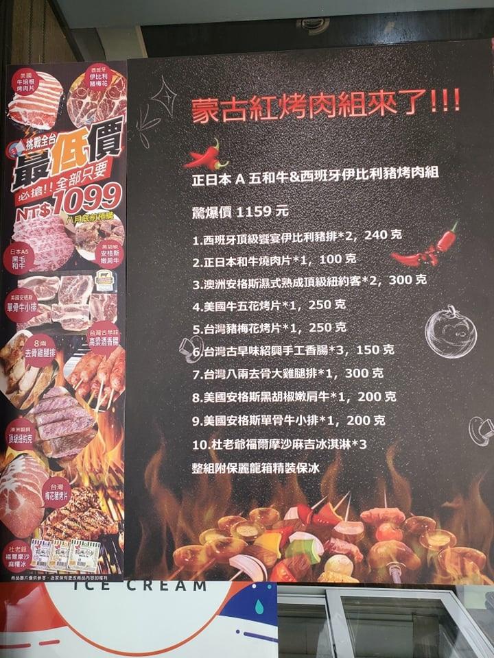日本A五和牛、伊比利組烤肉組品項-蒙古紅桃園店.jpg