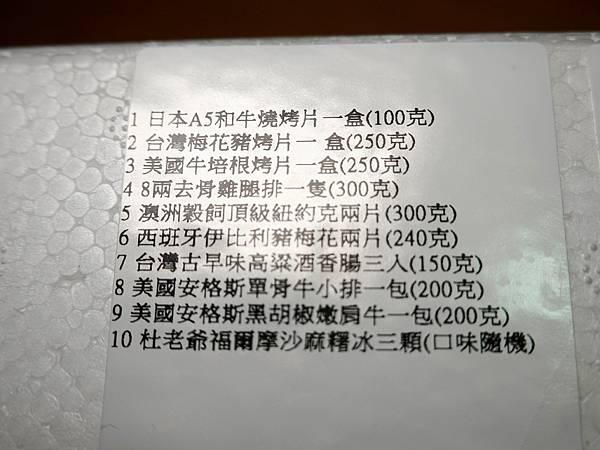 日本A五和牛、伊比利組烤肉組內容-蒙古紅桃園店.JPG
