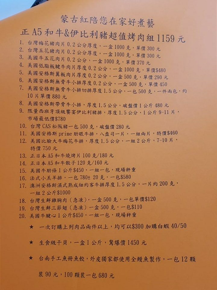 單買蒙古紅肉品海鮮MENU.jpg