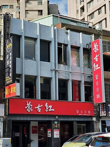 蒙古紅桃園店自取.jpg