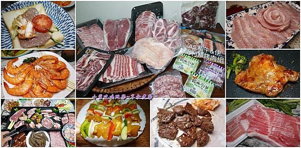 蒙古紅烤肉組9拼.jpg