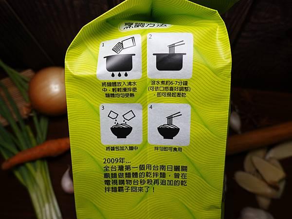 川巴子蔥油拌麵  (5).JPG
