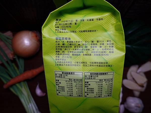 川巴子蔥油拌麵  (4).JPG