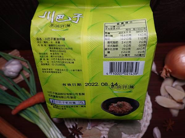 川巴子蔥油拌麵  (6).JPG
